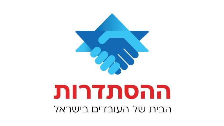 הסתדרות העובדים בישראל